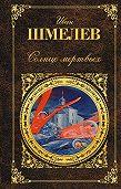 Иван Шмелев -Солнце мертвых (сборник)