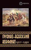 Константин Казенин -Грузино-абхазский конфликт:1917-1992