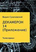 Вадим Вольфович Сухачевский -Декамерон 14. Приложение