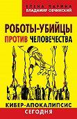 Елена Ларина -Роботы-убийцы против человечества. Киберапокалипсис сегодня
