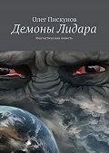 Олег Пискунов -Демоны Лидара