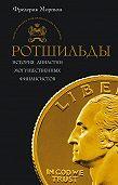 Фредерик Мортон -Ротшильды. История династии могущественных финансистов
