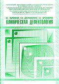 О. Г. Сыропятов -Клиническая дефектология: пособие для врачей и психологов