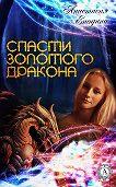 Анастастия Енодина -Спасти Золотого Дракона