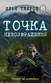 Илья Твиров -Точка невозвращения