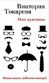 Виктория Токарева -Мои мужчины (сборник)