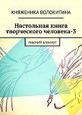 Княженика Волокитина - Настольная книга творческого человека-3
