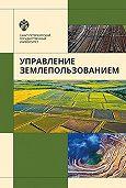 Владимир Баденко -Управление землепользованием