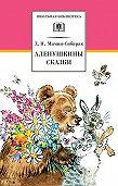 Дмитрий Мамин-Сибиряк -Аленушкины сказки (сборник)