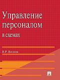 Владимир Веснин - Управление персоналом в схемах и определениях