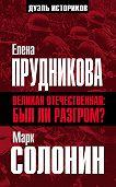 Марк Солонин, Елена Прудникова - Великая Отечественная: был ли разгром?