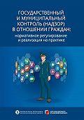Сергей Плаксин -Государственный и муниципальный контроль (надзор) в отношении граждан. Нормативное регулирование и реализация на практике