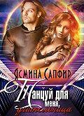 Ясмина Сапфир -Танцуй для меня, учительница!