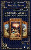 Дмитрий Невский - Карты Таро. Старшие Арканы. Первое проникновение