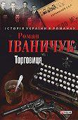 Роман Іваничук -Торговиця