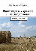 Владимир Земша -Однажды в Украине: Лiки вiд голови