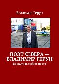 Владимир Герун -Поэт Севера– Владимир Герун. Воркута илюбовь поэта