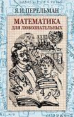Яков Перельман -Математика для любознательных (сборник)