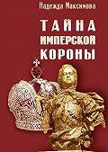 Надежда Максимова -Тайна имперской короны