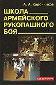 Алексей Алексеевич Кадочников - Школа армейского рукопашного боя