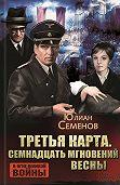 Юлиан Семёнов -Третья карта. Семнадцать мгновений весны (сборник)