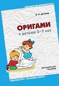 В. Н. Дегтева - Оригами с детьми 3-7 лет. Методическое пособие