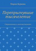 Мария Буркова -Перепрыгнувшие тысячелетие. Современники исоотечественники