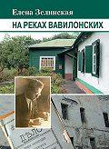 Елена Зелинская -На реках Вавилонских