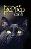 Бернар Вербер -Завтрашний день кошки