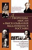 Елена Агеева -Афоризмы, мысли и высказывания выдающихся россиян. Полное собрание остроумия и жизненной мудрости