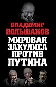 Владимир Большаков - Мировая закулиса против Путина