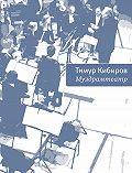 Тимур Кибиров - Муздрамтеатр