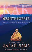 Джеффри Хопкинс -Как медитировать. Путь к осмысленной жизни