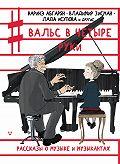 Лада Исупова,  Коллектив авторов - Вальс в четыре руки (сборник)
