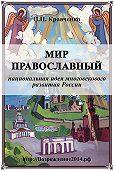 Павел Кравченко -Мир православный (национальная идея многовекового развития России)