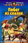 Юлия Набокова -Побег из сказки