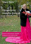 Ольга Вега -Организатор свадьбыфэншуй. Секреты организации свадьбы исоздания счастливой семьи