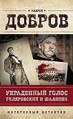Андрей Добров -Украденный голос. Гиляровский и Шаляпин