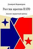 Дмитрий Верхотуров -Россия против НАТО: Анализ вероятной войны