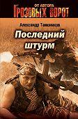 Александр Тамоников -Последний штурм