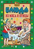 Екатерина Алексеевна Андреева -Блюда из мяса и птицы
