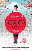 Амели Нотомб -Страх и трепет. Токийская невеста (сборник)