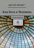 Виктор-Яросвет - Код Бога иЧеловека. Бином развития