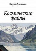 Карлен Даллакян -Космические файлы