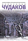 Александр Чудаков -Ложится мгла на старые ступени