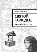 Галина Алимпиева - Святой колодец