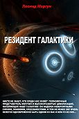 Л. И. Моргун -Резидент галактики