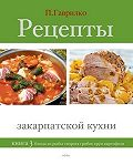 Петр Гаврилко - Рецепты закарпатской кухни. Книга 3