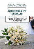 Лариса Столетова -Как прийти к согласию в семье. Вместе долго исчастливо