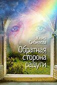 Юлия Сибилева -Обратная сторона радуги